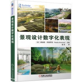 景观设计数字化表现