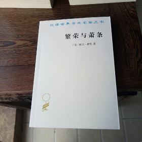 繁荣与萧条(汉译名著本17)