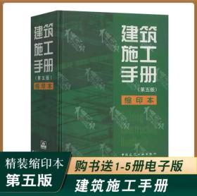 建筑施工手册(第五版 缩印本1-5册)
