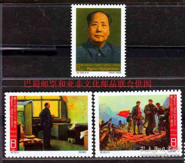 2020年几内亚2013中国珍邮纪109 大遵义外国邮票巴布亚新几内亚
