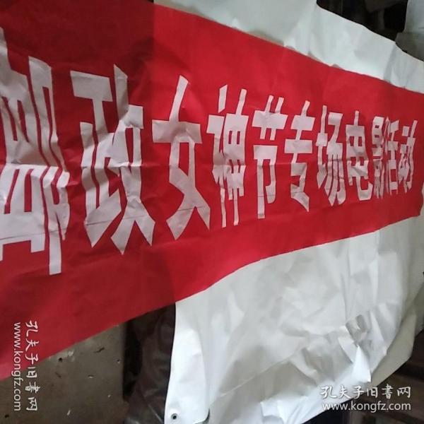 邮政女神节专场电影活动宣传横幅  (材料:布,红底白字,尺寸:长3米,宽66厘米)