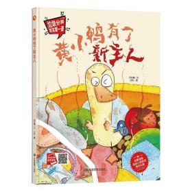 垃圾分类绘本·宝宝第一课一黄小鸭有了新主人(精装)幼儿园大中小班有声读物绘本
