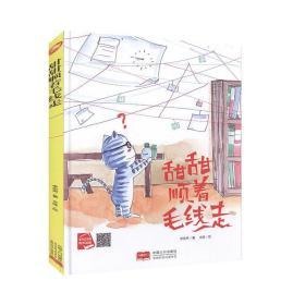 数字形状游戏绘本一甜甜顺着毛线走(精装)幼儿启蒙教育绘本童书