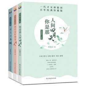 正版3册林徽因文集你是那人间的四月天爱上一座城你若安好便是晴天林徽因传记诗集散文小说精选作品全集