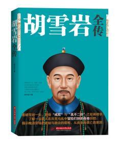 胡雪岩全传(华中科技版)长篇历史小说经典书系中国历史人物传记创业管理企业家