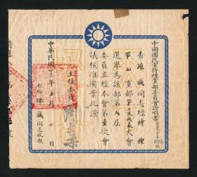 空军总司令、参谋总长、陆军上将 周至柔签发《中国国民党特种党部委员会证明书》1952年