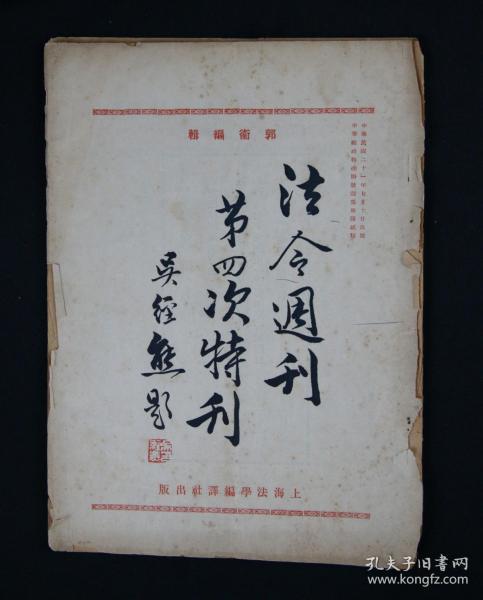 民国二十一(1932)年 上海法学编译社出版 郭卫编辑《法令周刊第四次特刊》平装一册