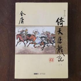 倚天屠龙记   新修版(一)