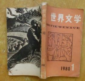 世界文学 1980年第1期