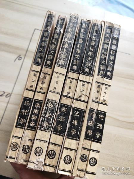 云五社会科学大辞典.(2——7、11)7本合售