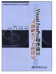 VISUAL FOXPRO程序设计习题解答与上机指导 黄建华 9787563517862 北京邮电出版社