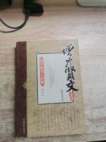 国学新读大讲堂:增广贤文全书