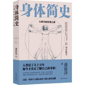 身体简史:生理学的发现之旅(一堂每个人都应该补上的人体历史通识课!)