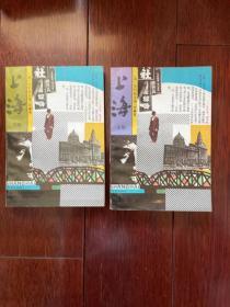 上海(上下册)一版一印zg1 下柜1