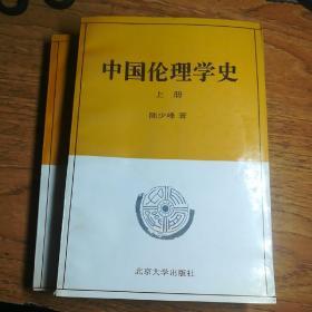 中国伦理学史(上下)