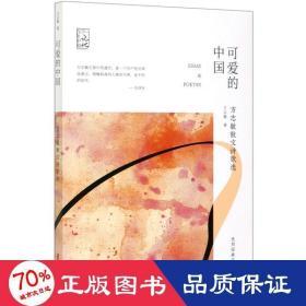 可爱的中国 方志敏散文诗歌选 散文 方志敏 新华正版