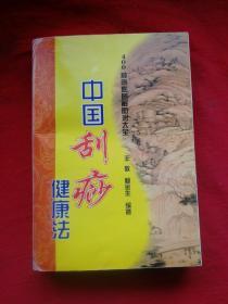 中国刮痧健康法(400种病症图解防治大全)