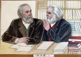 小学语文插图原稿马克思和恩格斯伟大的友谊