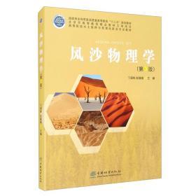 风沙物理学(第3版高等院校水土保持与荒漠化防治专业教材)