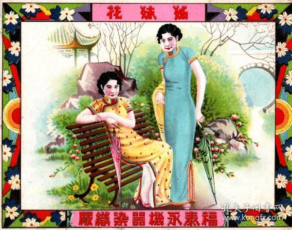 民国老上海姐妹花图老商标