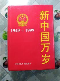 新中国万岁(16开精装护封,特厚)