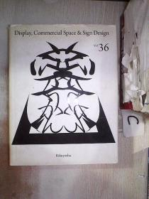 Display,Commercial Space & Sign Design Vol.36 展示、商业空间与标志设计第36卷(094)