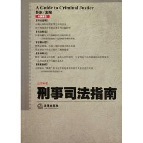 刑事司法指南(2009年D4集 总D40集)9787511801777彭东法律出版社法律