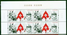 特11-2020特别发行《众志成城 抗击疫情》邮票 上半版 方连文字铭