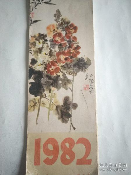 1982年名家名画小型挂历13张全。