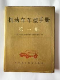 机动车车型手册(第一册)