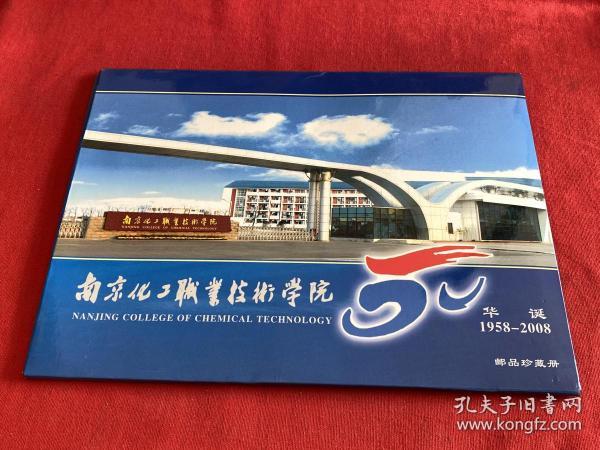 南京化工职业技术学院50华诞 邮品珍藏册1958——2008