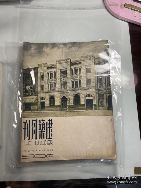 建筑月刊   民国  1930年代   第三卷第三期  漂亮  品好   照片实拍  J