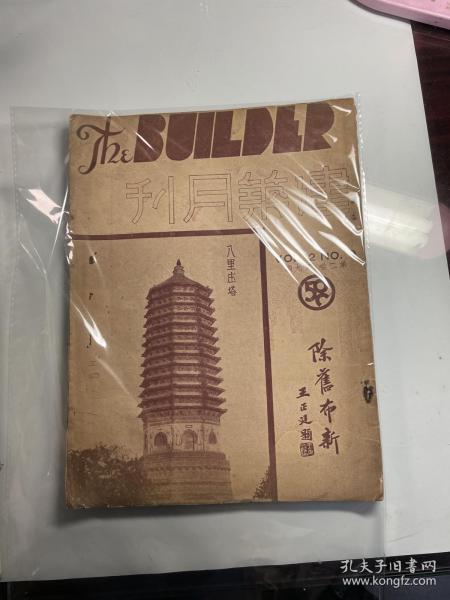 建筑月刊   民国  1930年代   第二卷第九期  漂亮  品好   照片实拍  J