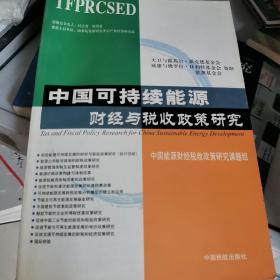 中国可持续能源财经与税收政策研究