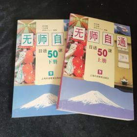 无师自通日语50课.上下册