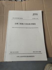 公路工程施工安全技术规范(JTG F90—2015)