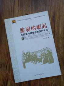 脆弱的崛起:大战略与德意志帝国的命运