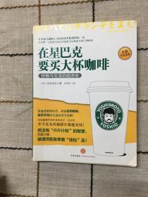 在星巴克要买大杯咖啡:生活与价格的经济学