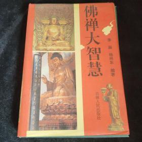 禅语大智慧精装吉林人民出版