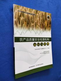 农产品质量安全检测机构 运行与管理
