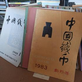 中国钱币  期刊创刊号1983年到2003年