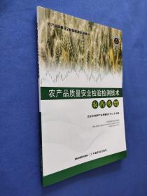 农产品质量安全检验检测技术 农药残留