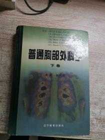 普通胸部外科学(下)
