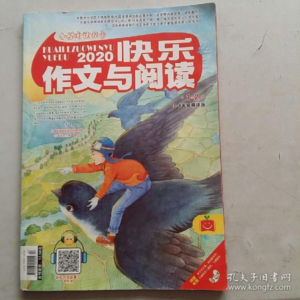 小学阅读指南2020快乐作文与阅读3-6年级精讲版
