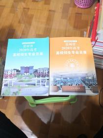 贵州省2020年高考高校招生专业目录(上下)   正版现货     1-1号柜