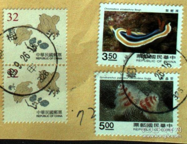邮政用品、邮票、信销邮票,4枚邮票合售,其中含二版十竹斋次高值2枚