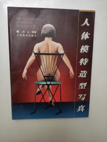 人体模特造型写真(一版一印)