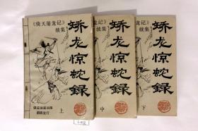 《倚天屠龙记》续集 上中下三册全套