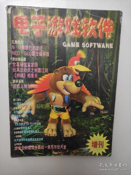 电子游戏软件增刊