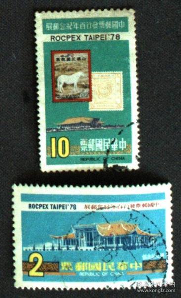 邮政用品、邮票、信销邮票,邮展纪念一套2全,